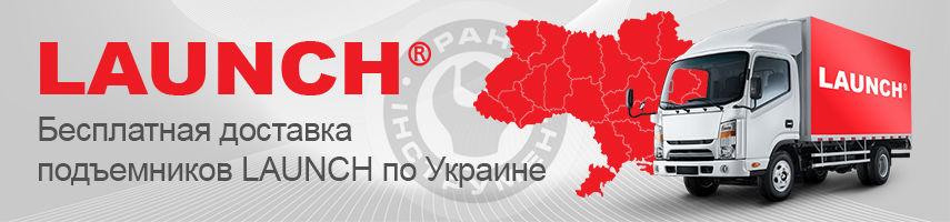 Сертифицированное автосервисное оборудование в Украине 2