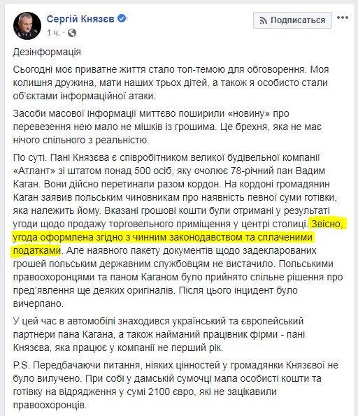 Бывшую жену главы Нацполиции обвинили в незаконном вывозе почти 20 миллионов гривен 2