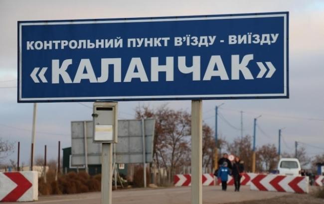 На админгранице с Крымом закроют пункт пропуска 1