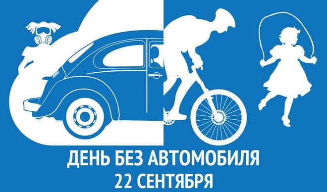22 сентября - Всемирный день без автомобиля 1