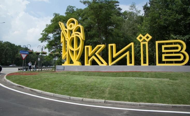 Грузовым автомобилям запретили въезжать в Киев 1