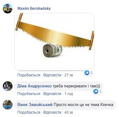 Недавно отремонтированный мост в Киеве вновь разрушается 4