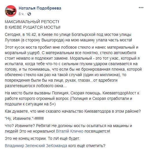 В Киеве еще один мост «устал» и повредил автомобиль 3