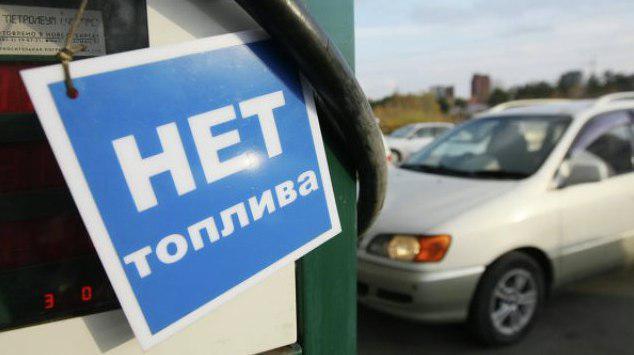 В Украине возник дефицит автомобильного топлива 1