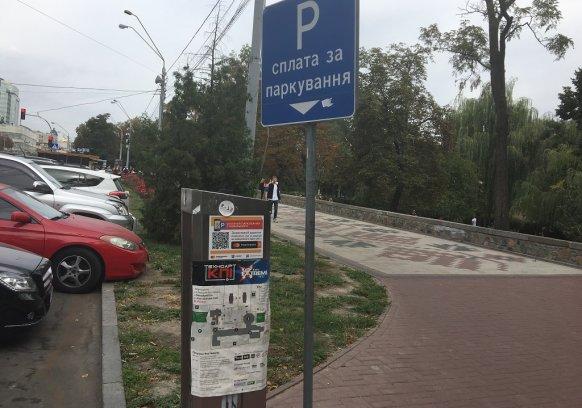 Можно ли избежать заочного штрафа за неправильную парковку 1