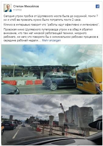 Реконструкция Шулявского моста остановлена? 1