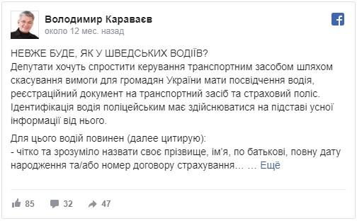 Украинцам могут разрешить ездить без водительского удостоверения 1