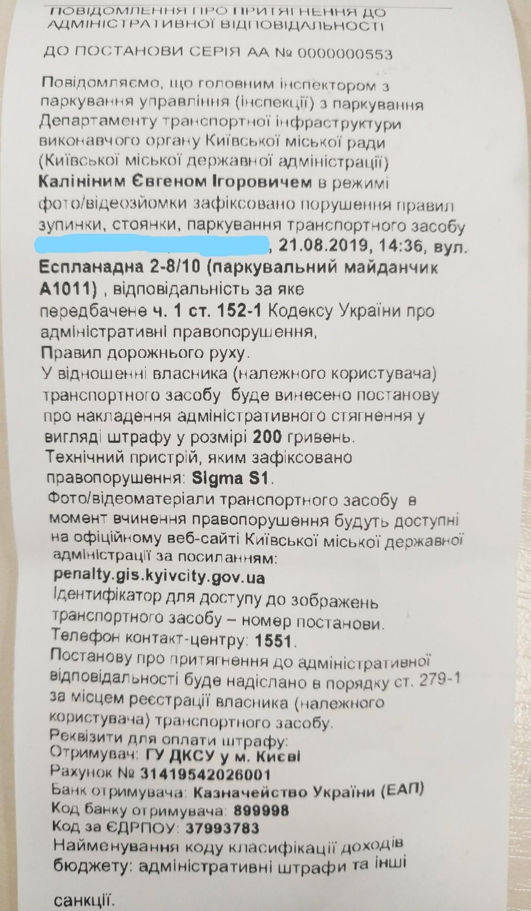 Украинских водителей начали штрафовать «заочно» 1