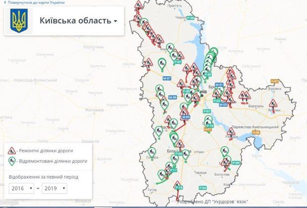 Ремонт украинских дорог теперь можно отслеживать онлайн 1