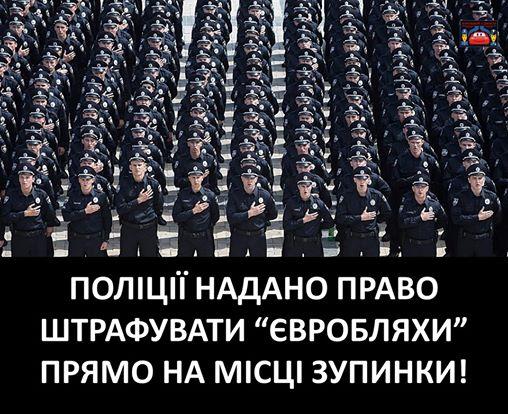Полиции разрешили штрафовать «евробляхеров» на месте остановки авто 2