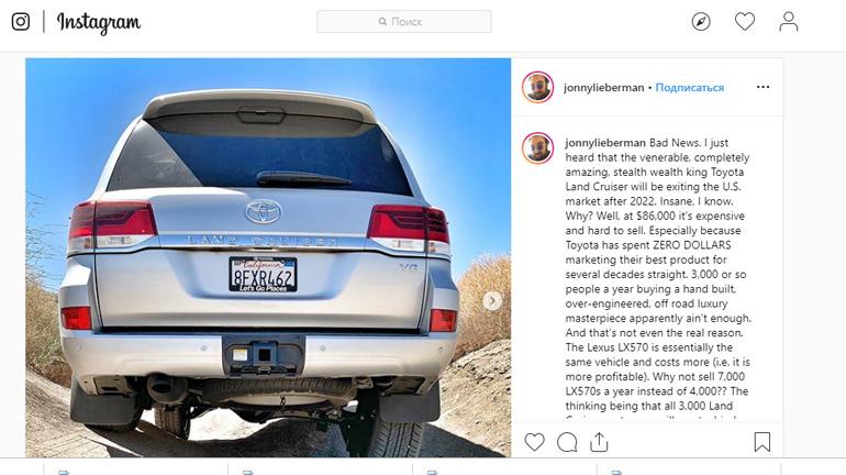 Toyota может прекратить выпуск Land Cruiser 1