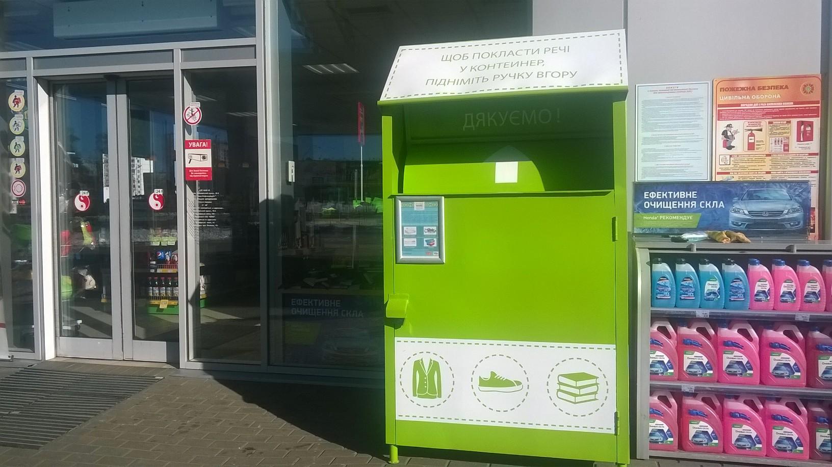 Уже в 6 областях Украины можно сдать использованные вещи в контейнеры на «ОККО» 1