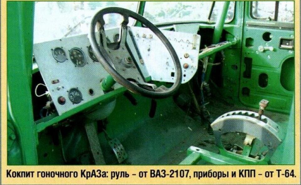 Как 1000-сильный КрАЗ покорил Нюрбургринг 1
