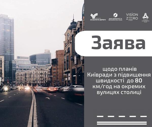 Ряд организаций выступает против скоростного лимита в 80 километров в час 1