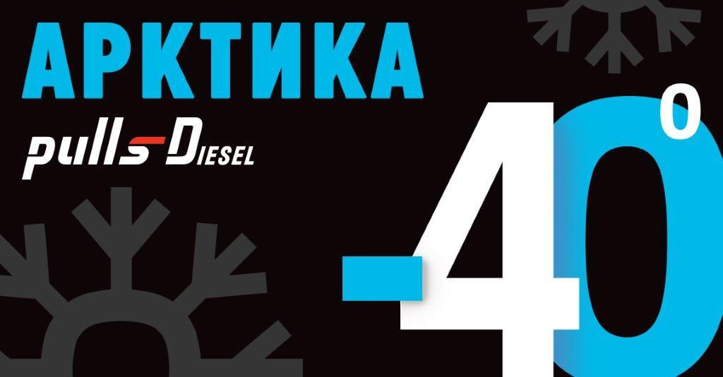 Pulls Diesel Арктика уже на ОККО 1
