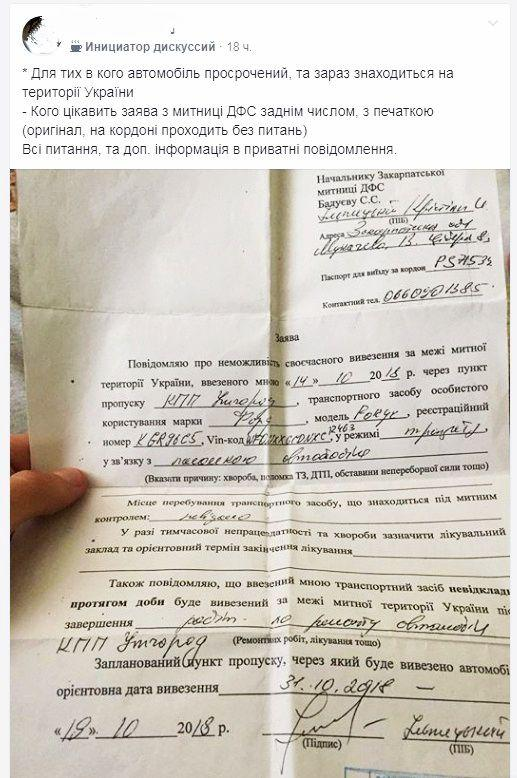 Таможенники раскрыли новую схему мошенничества с «евробляхами» 1