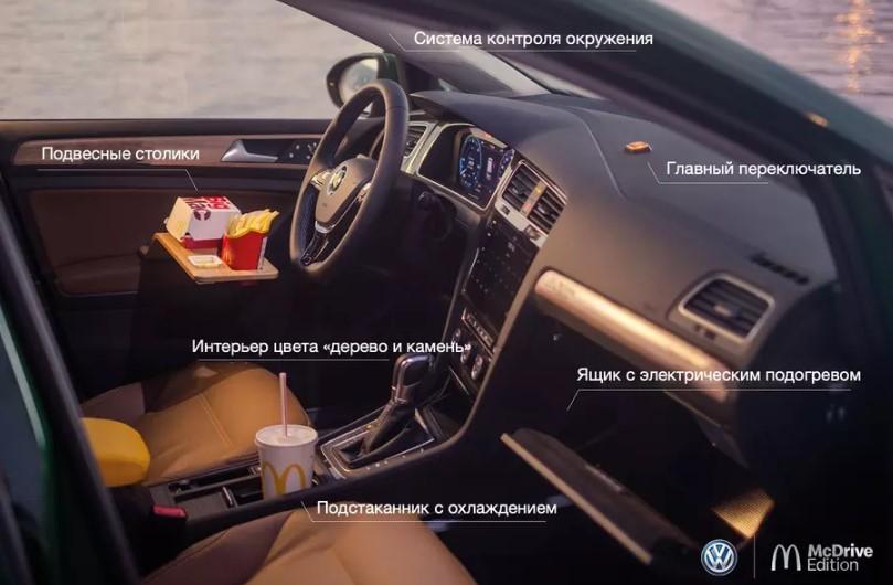McDonald's сделал версию VW Golf для любителей фастфуда 1