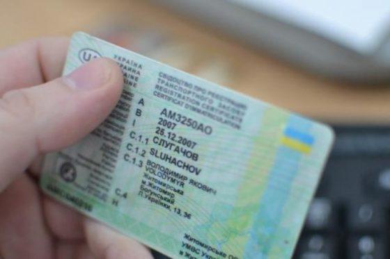 Украинским водителям разрешат ездить без прав 1