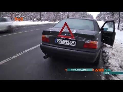 Украинцы начали бросать нерастаможенные авто просто на трассах 1