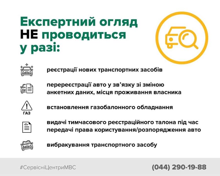 В Украине упростили регистрацию ГБО 1