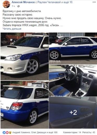 Известный украинский автогонщик распродает свой автопарк 1