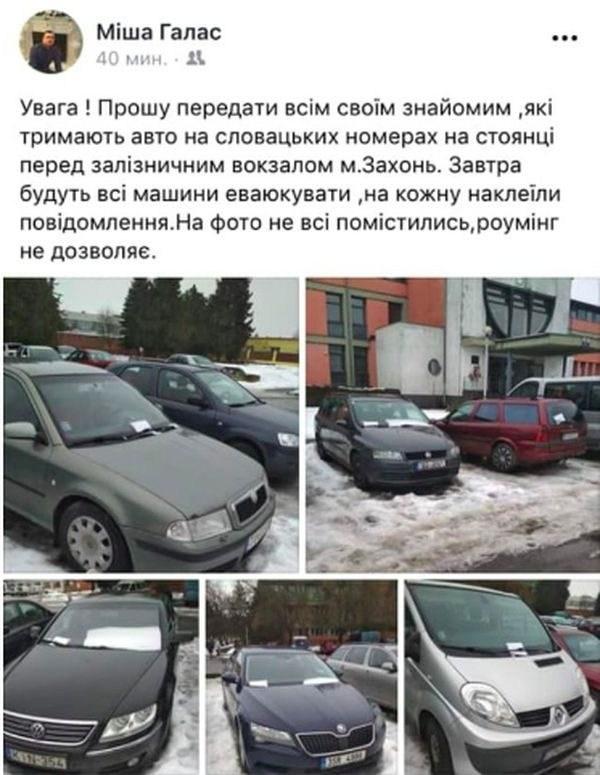 В Венгрии начинают эвакуацию украинских «евроблях» 1
