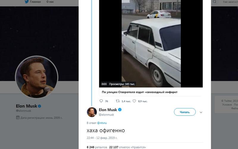 Илон Маск увидел необычные «Жигули» и заговорил по-русски 1