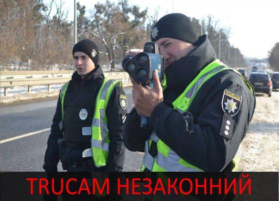 Суд признал радар TruCAM — незаконным 1