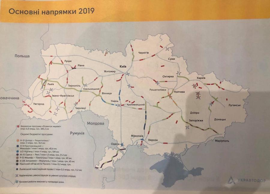 На аварийный ремонт дорог Киев-Чоп и Киев-Одесса выделили полмиллиарда гривен 1