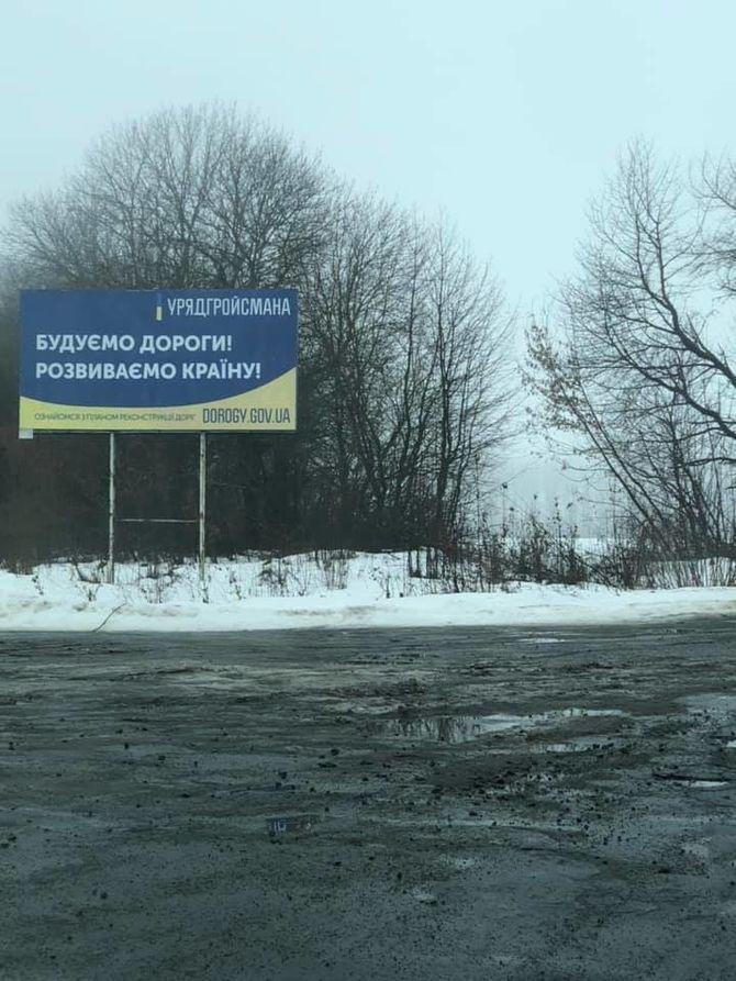 Билборд с рекламой новых дорог поставили на раздолбанном перекрестке 1