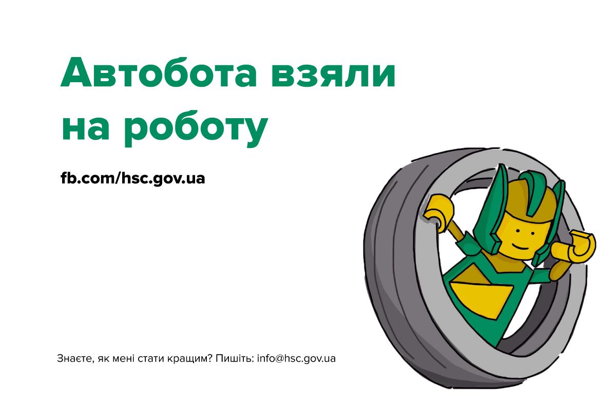 Сервисный центр МВД Украины запустил чат-бота для консультирования граждан 1