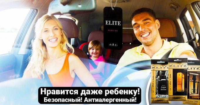 Достаточно ли Вы знаете о Запахе Вашего Автомобиля 2