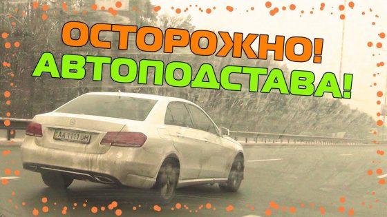 В Украине набирает обороты новый вид «автоподставы» 1