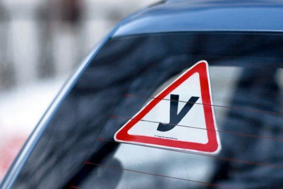 Чем власти усложнят получение водительских «прав» 1