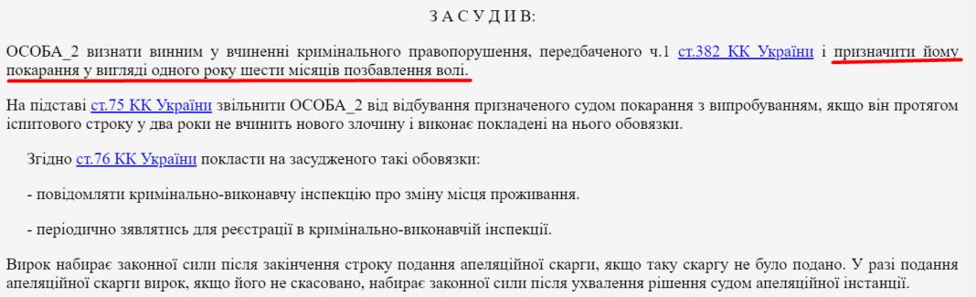 Украинский водитель может попасть за решетку и не совершив ДТП 1