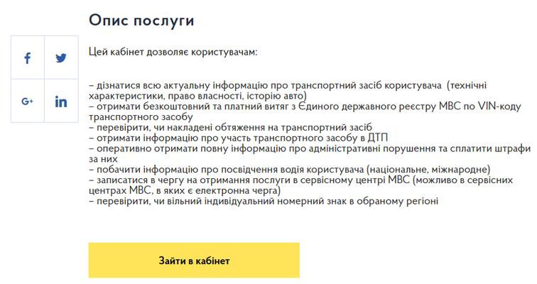 Теперь украинцы могут узнать было ли авто в ДТП онлайн 1
