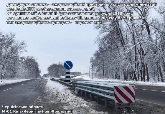 На украинских дорогах начали устанавливать принципиально новые отбойники 1