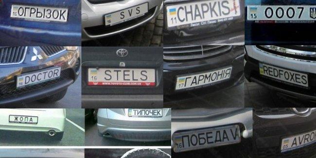 Самые оригинальные автомобильные номера в Украине 1