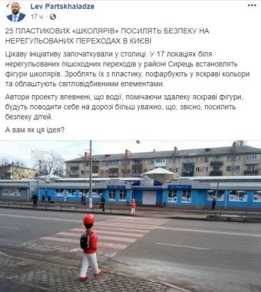 Новая инициатива повысит безопасность на дорогах Украины 1