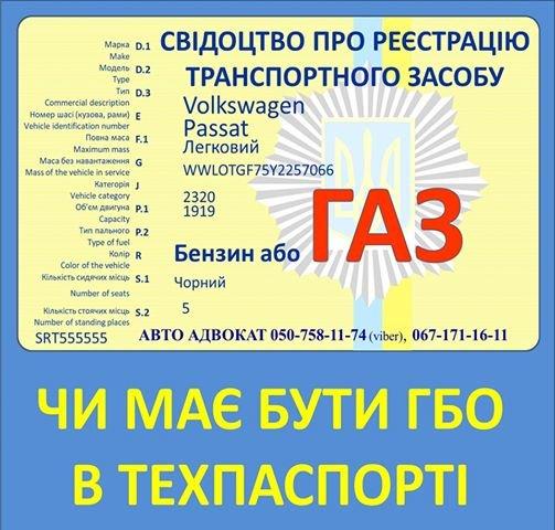 Украинских водителей будут штрафовать за авто с ГБО 2