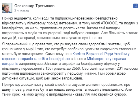 Парламент усилил ответственность украинских водителей 1