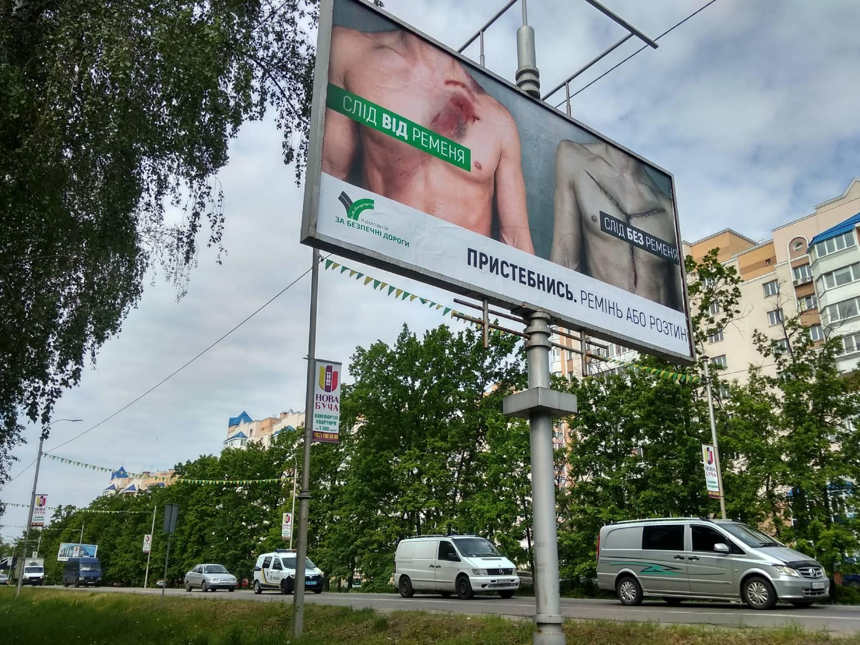 В Украине стартовала кампания «Ремень или вскрытие» 1