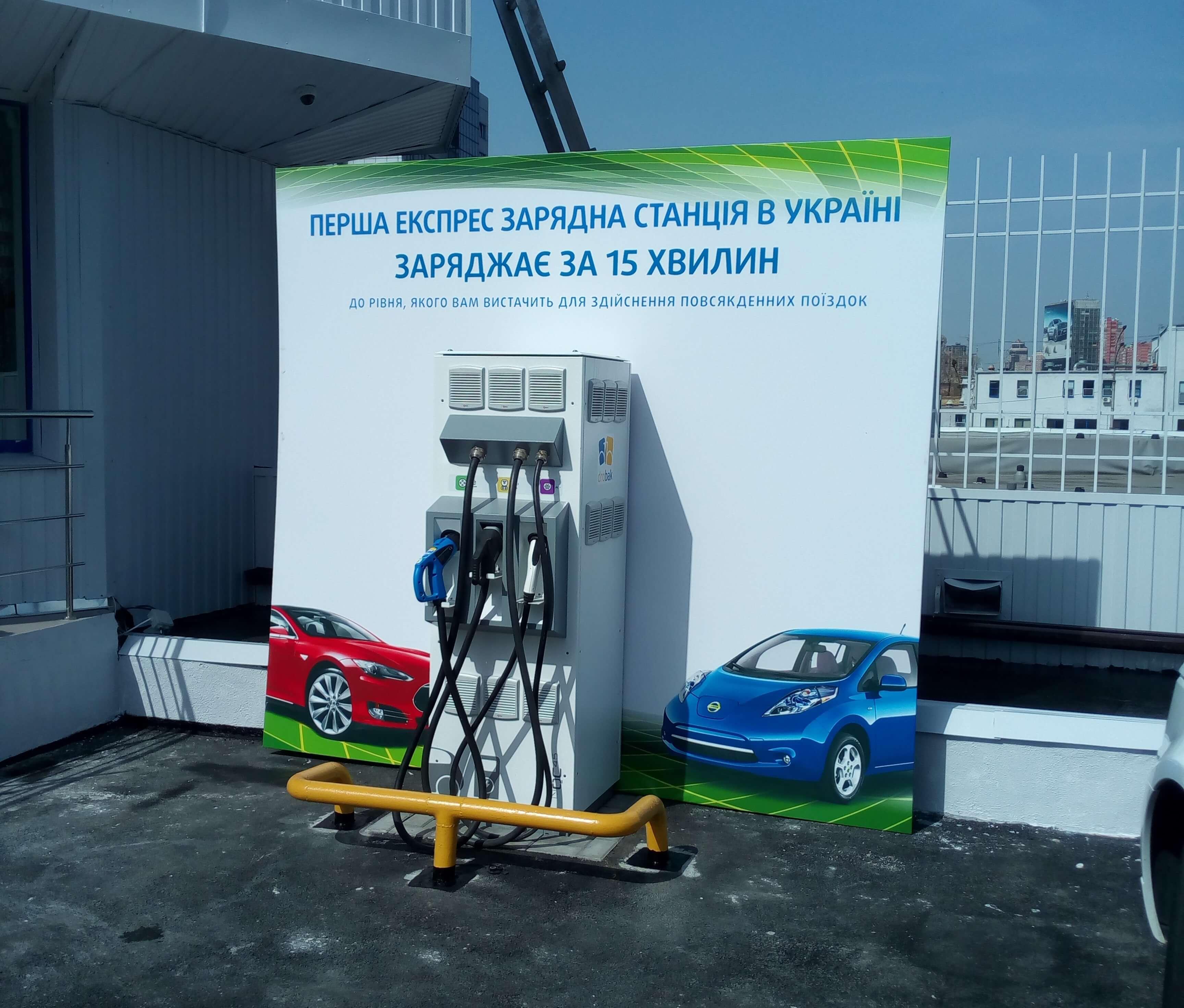 В Украине появилась первая экспресс-зарядка для электрокаров 1