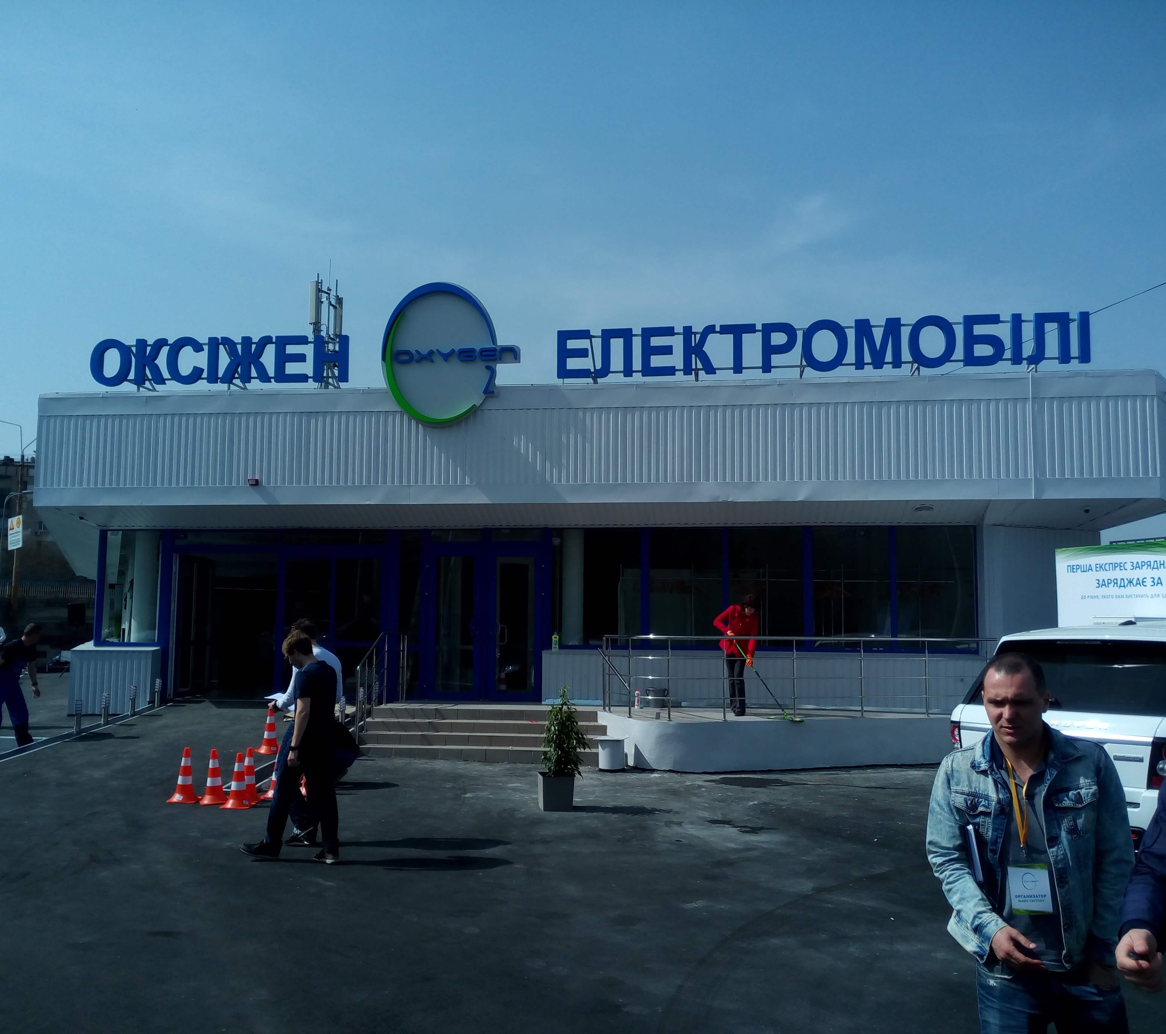 В Украине появилась первая экспресс-зарядка для электрокаров 2