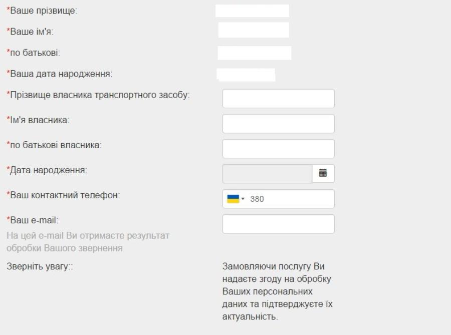 В Украине открыт доступ к реестру транспортных средств 1