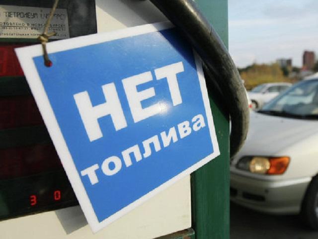 В Крыму закончился бензин 1