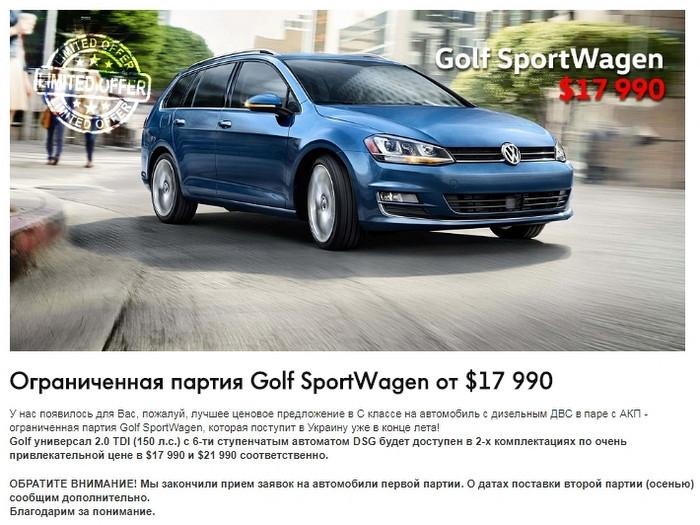 «Запрещенные» автомобили Volkswagen заполонят Украину 1