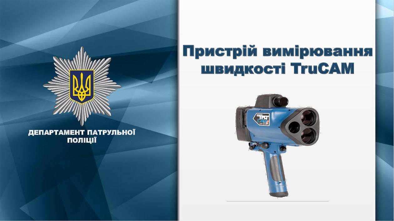Завтра полиция начнет контролировать скорость радарами TruCam 1