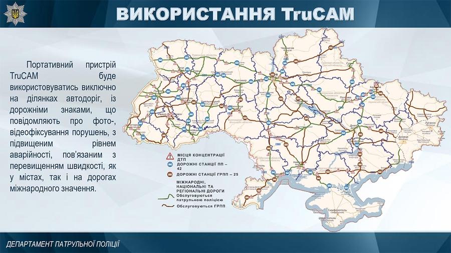 Завтра полиция начнет контролировать скорость радарами TruCam 2