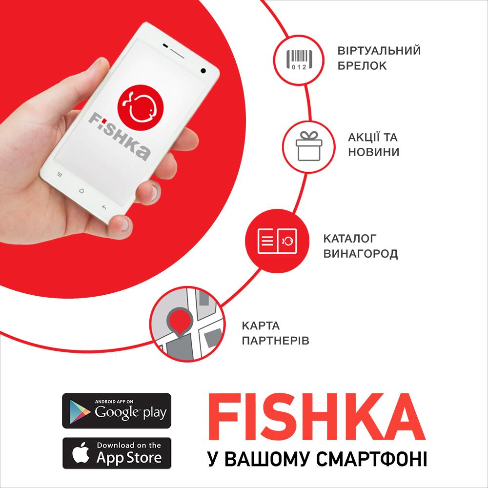 Готовьте подарки к 8 марта вместе с обновленным мобильным приложением FISHKA 1